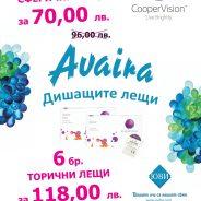 Avaira, Avaira Toric специално предложение
