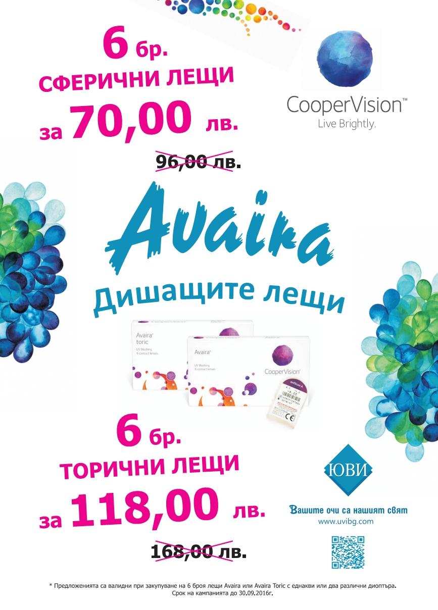 avaira_july2016promo(1)_001