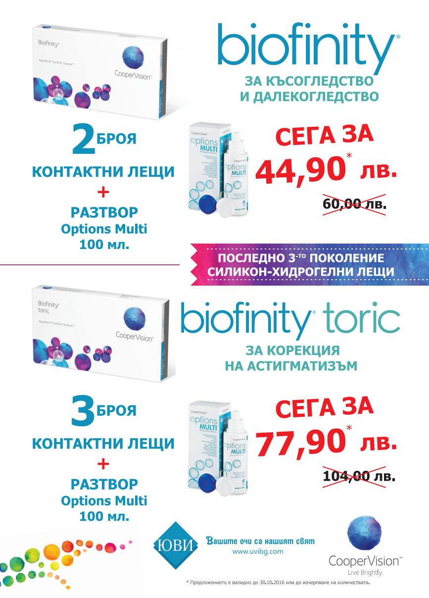 biofinity_promo_a3_001